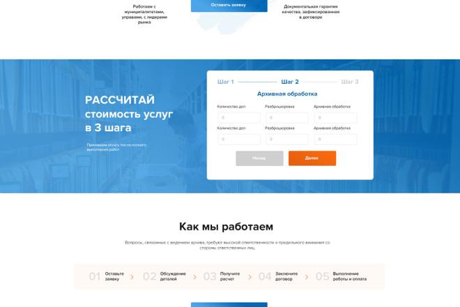 Дизайн одного блока Вашего сайта в PSD 23 - kwork.ru