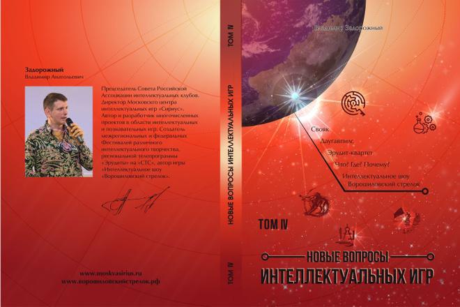 Создам обложку на книгу 15 - kwork.ru