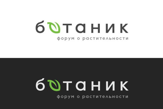 Сделаю продающий лого 5 - kwork.ru
