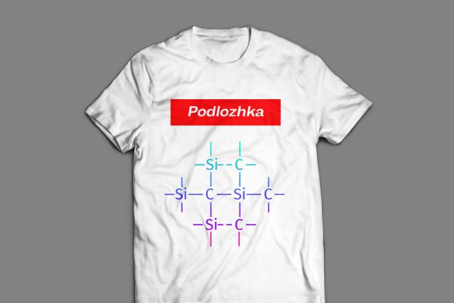 Дизайн футболки 2 - kwork.ru