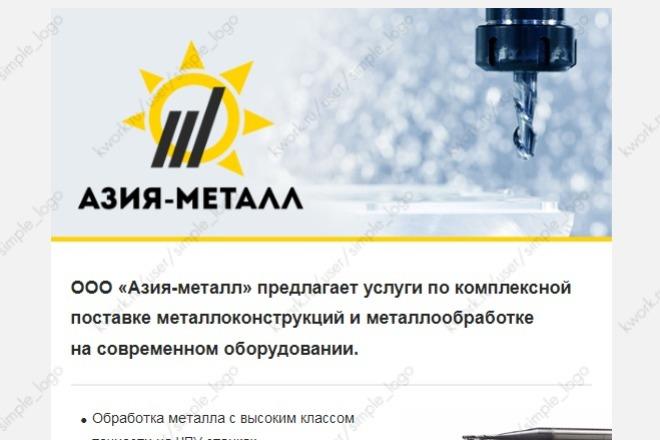 Html-письмо для E-mail рассылки 42 - kwork.ru