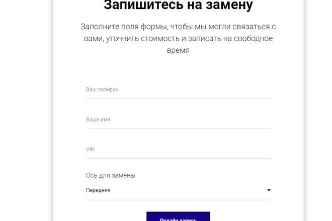 Перенос, экспорт, копирование сайта с Tilda на ваш хостинг 74 - kwork.ru