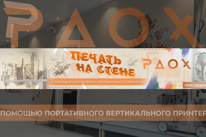 Шапка для Вашего YouTube канала 53 - kwork.ru