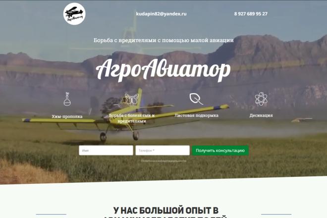 Копия сайта, landing page + админка и настройка форм на почту 20 - kwork.ru