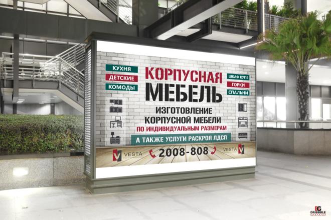 Разработаю дизайн наружной рекламы 2 - kwork.ru