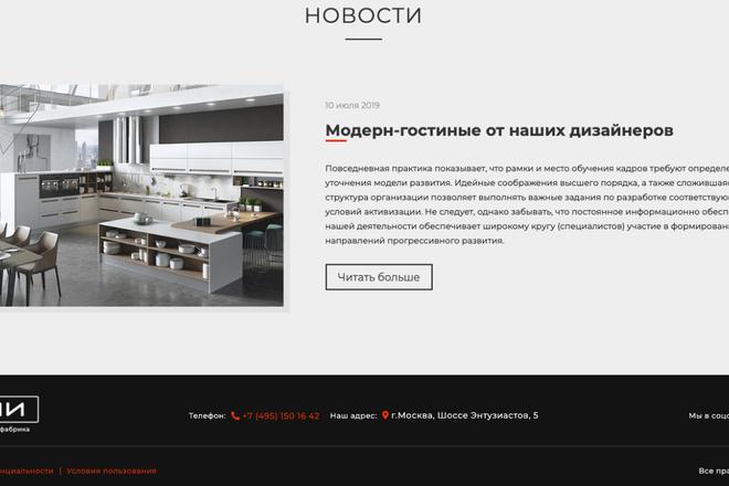 Сверстаю сайт по любому макету 150 - kwork.ru