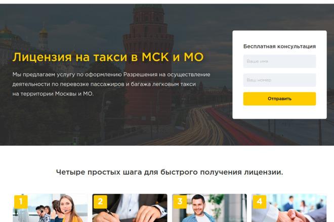 Скопирую Landing page, одностраничный сайт и установлю редактор 9 - kwork.ru