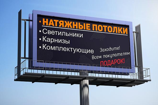 Баннер для печати. Очень быстро и качественно 16 - kwork.ru