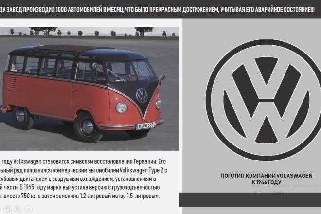 Презентация в Power Point, Photoshop 68 - kwork.ru