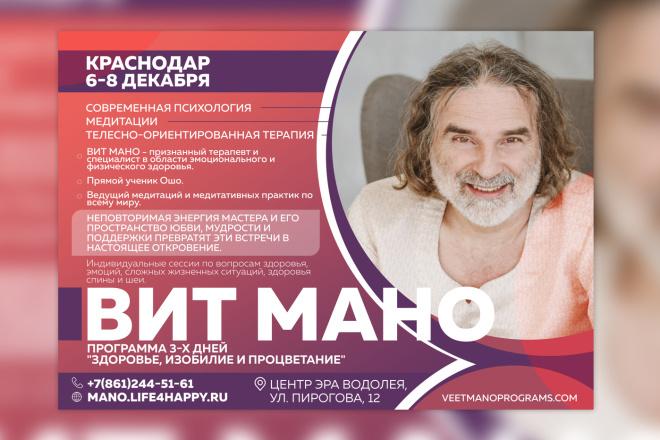 Разработаю дизайн афиши, плаката 6 - kwork.ru