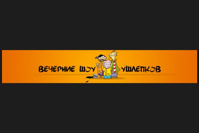 Оформление youtube канала 99 - kwork.ru