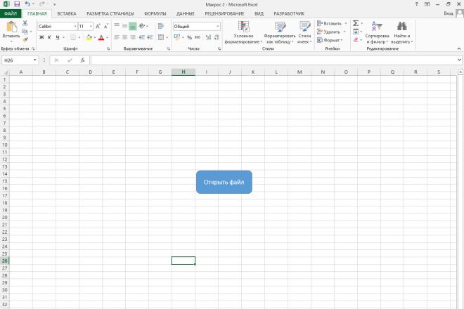 Напишу макрос на VBA для Excel 89 - kwork.ru