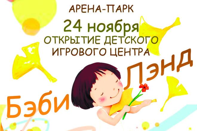 Афиша, постер, плакат 2 - kwork.ru