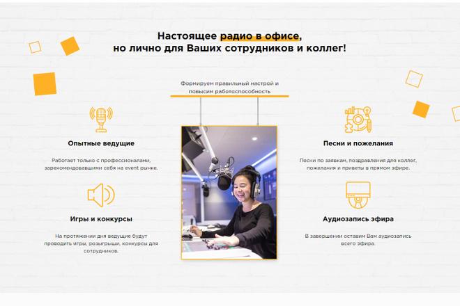 Сделаю продающий Лендинг для Вашего бизнеса 3 - kwork.ru