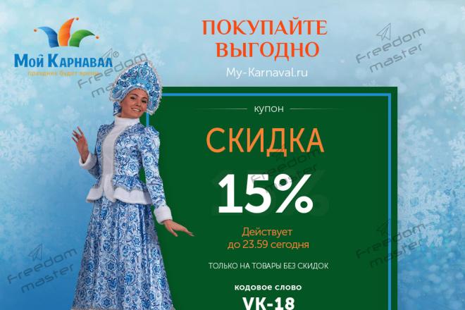 Разработаю 3 promo для рекламы ВКонтакте 94 - kwork.ru