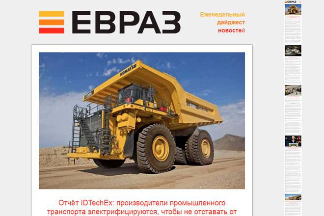 Дизайн и верстка адаптивного html письма для e-mail рассылки 27 - kwork.ru
