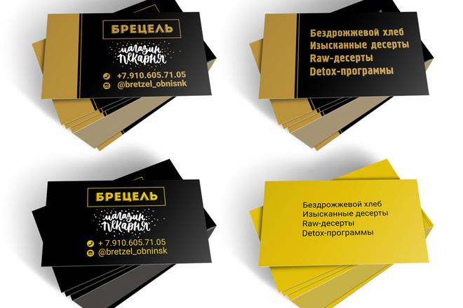 Дизайн визитки 11 - kwork.ru
