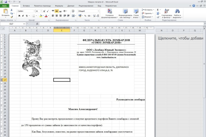Напишу макрос на VBA для Excel 79 - kwork.ru