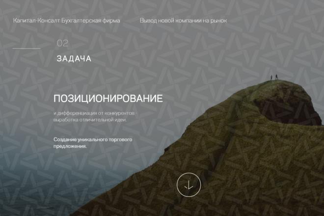 Дизайн продающего лендинга для компании 13 - kwork.ru