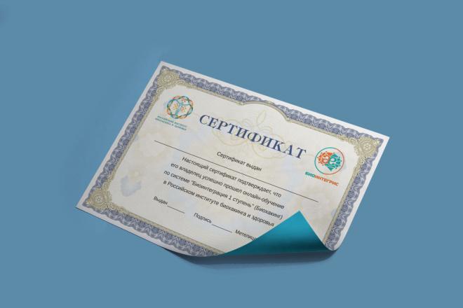 Сделаю сертификат 5 - kwork.ru