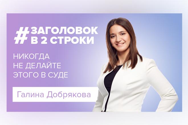 Сделаю превью для видеролика на YouTube 59 - kwork.ru