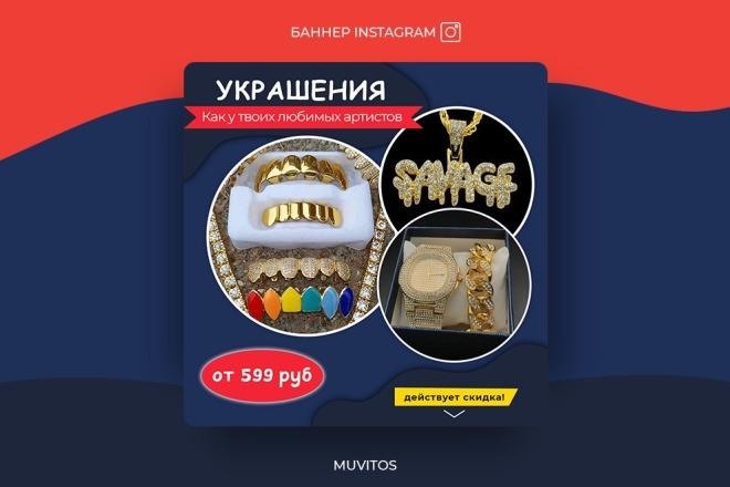 Креативы, баннеры для рекламы FB, insta, VK, OK, google, yandex 93 - kwork.ru