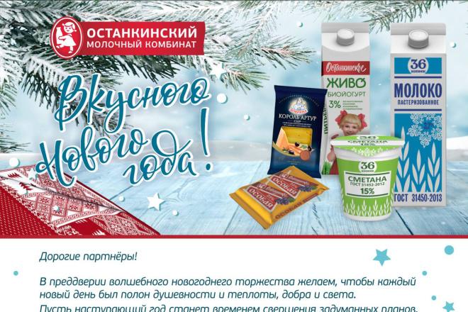 Создам дизайн корпоративной открытки,приглашения 2 - kwork.ru