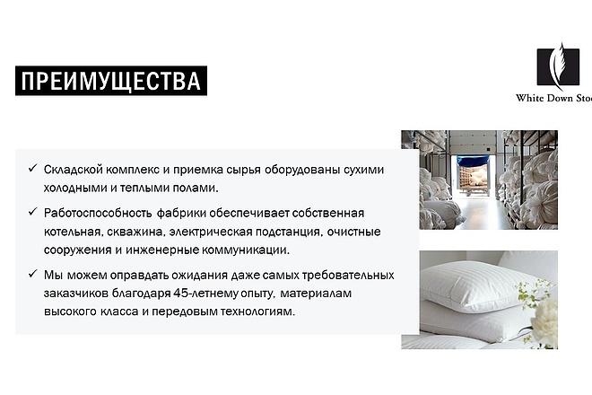 Красиво, стильно и оригинально оформлю презентацию 81 - kwork.ru