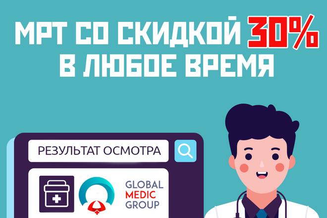 Баннер для печати в любом размере 21 - kwork.ru