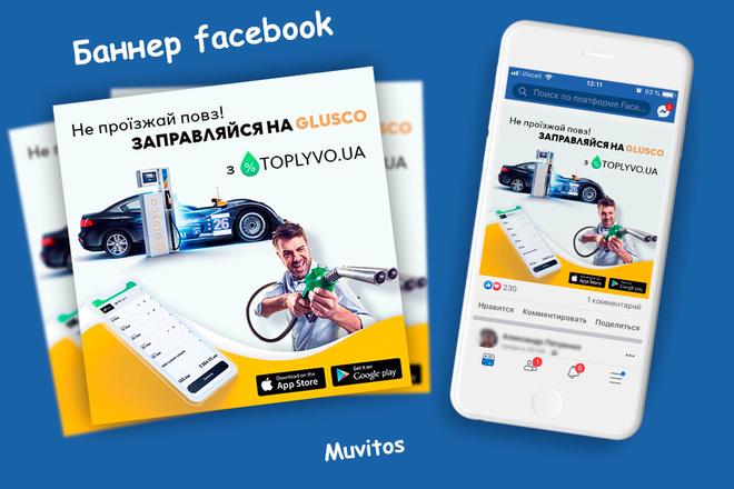 Креативы, баннеры для рекламы FB, insta, VK, OK, google, yandex 29 - kwork.ru