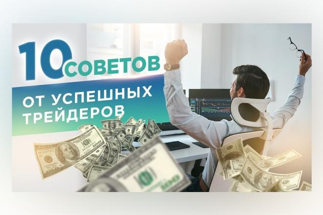 Сделаю превью для видеролика на YouTube 78 - kwork.ru