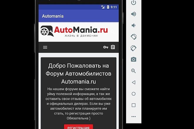 Android приложение для сайта 30 - kwork.ru