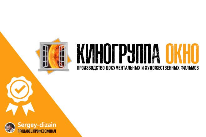 Создам 3 варианта логотипа с учетом ваших предпочтений 6 - kwork.ru