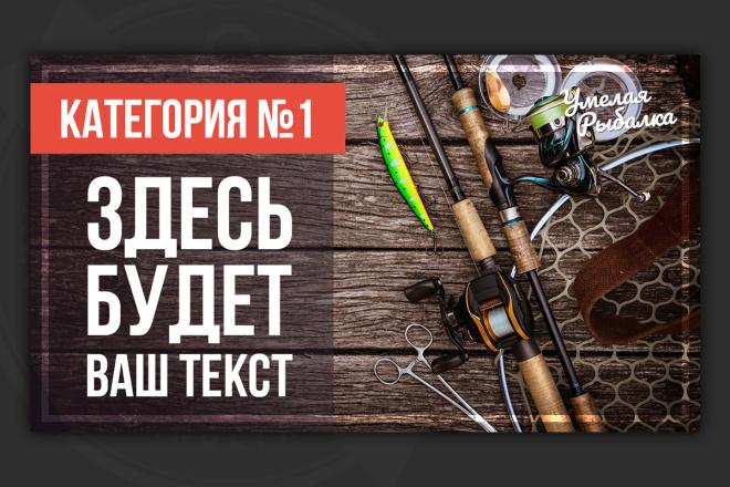 Сделаю превью для видео на YouTube 98 - kwork.ru