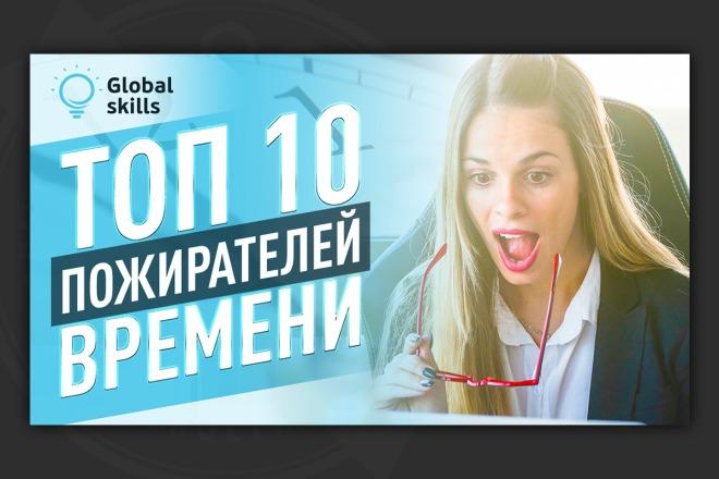 Сделаю превью для видео на YouTube 96 - kwork.ru