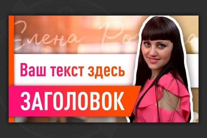 Сделаю превью для видео на YouTube 90 - kwork.ru