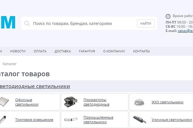 Любые доработки верстки CSS, HTML, JS 6 - kwork.ru
