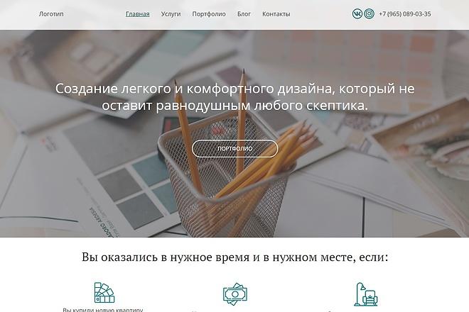 WordPress - натяжка с верстки HTML 2 - kwork.ru