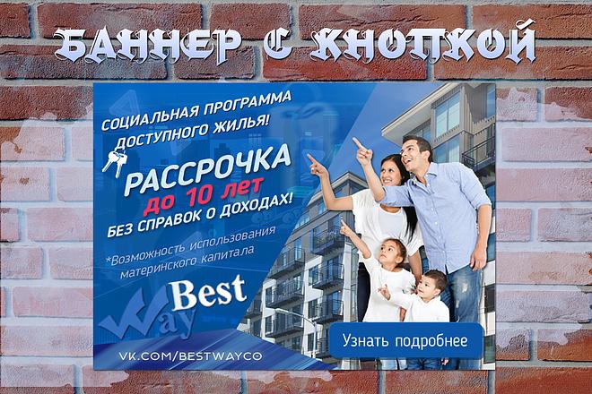 Разработаю 3 promo для рекламы ВКонтакте 16 - kwork.ru