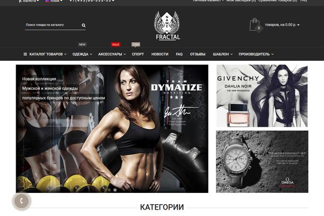 Разверну интернет-магазин на OpenCart OcStore+ установлю к нему шаблон 46 - kwork.ru