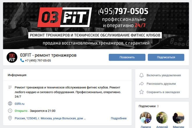 Оформлю группу ВК - обложка, баннер, аватар, установка 29 - kwork.ru