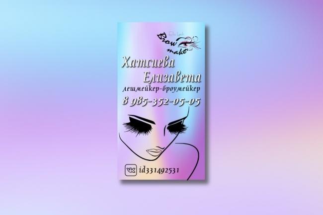 Креативная визитка - 2 варианта 7 - kwork.ru