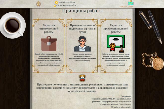 Создам сайт-одностраничник 2 - kwork.ru
