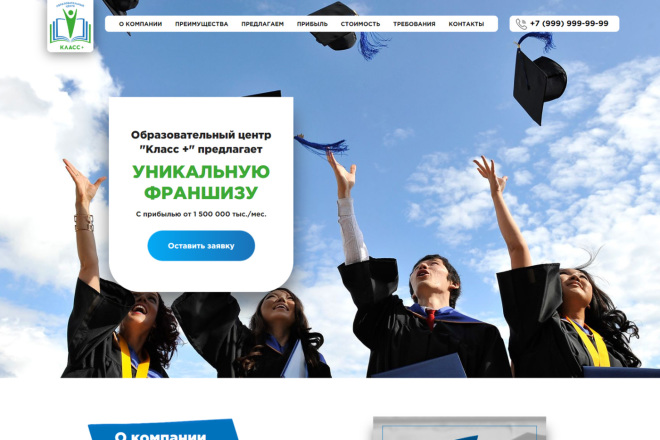 Продающий сайт - Лендинг под ключ, для любых целей 8 - kwork.ru