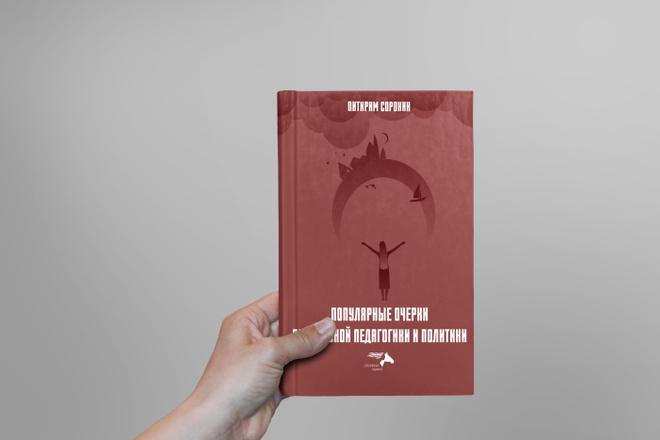 Создам обложку на книгу 6 - kwork.ru