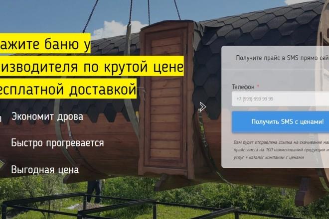 Скопирую одностраничный сайт, лендинг 5 - kwork.ru