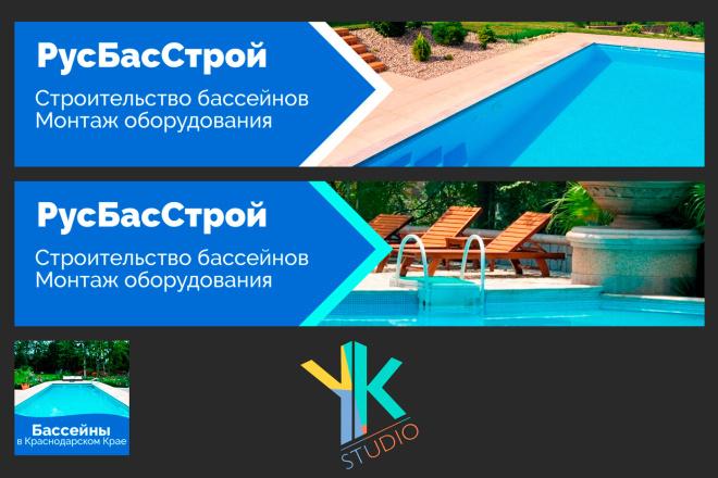 Продающие баннеры для вашего товара, услуги 81 - kwork.ru