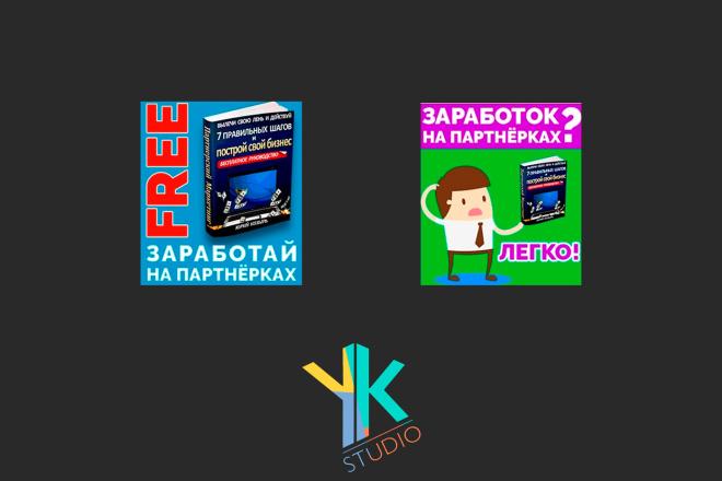 Продающие баннеры для вашего товара, услуги 79 - kwork.ru