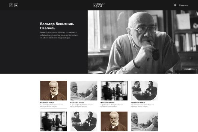Дизайн страницы сайта 30 - kwork.ru