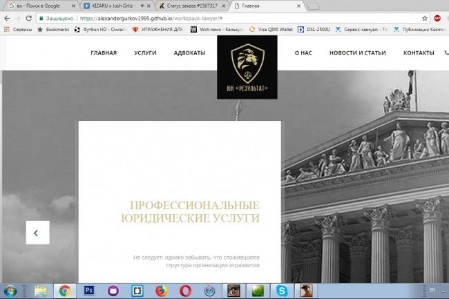 Адаптивная верстка страницы сайта 12 - kwork.ru